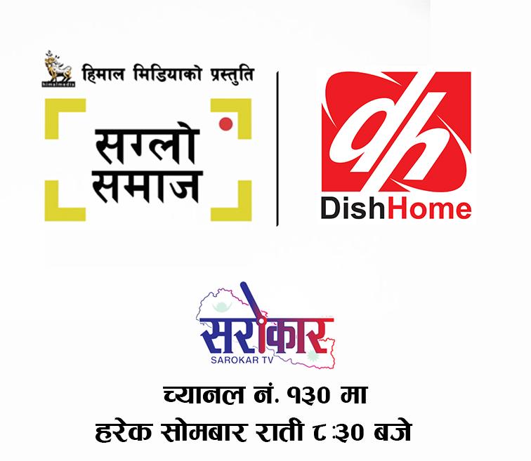 "The weekly video magazine ""Saglo Samaj"" produced by Himal Media airing on Dish Home's Sarokar Channel"