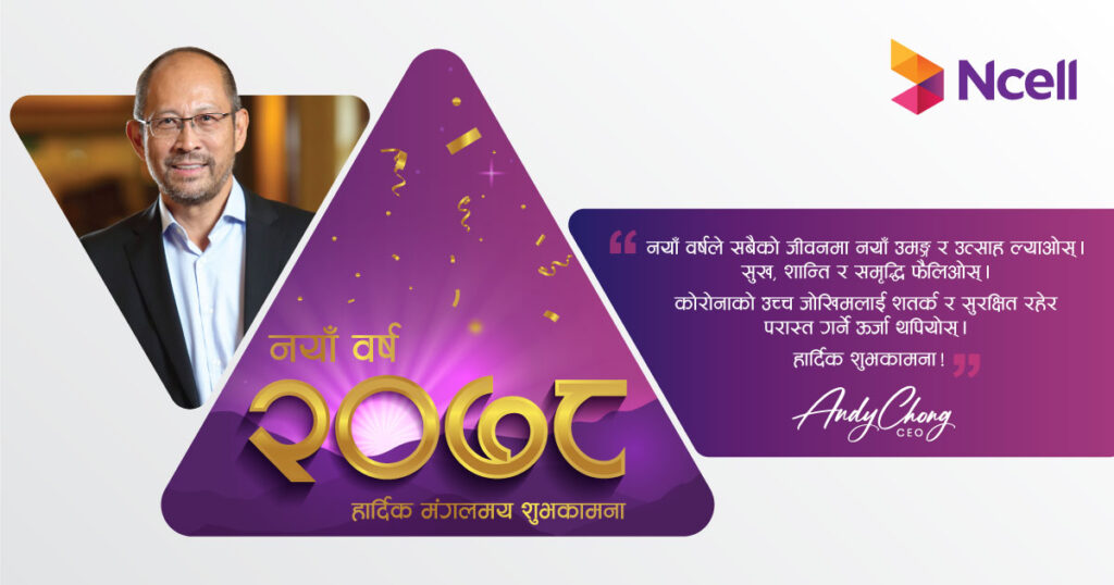Ncell New Year