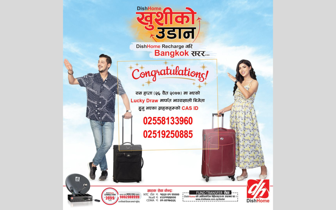 """DISHHOME'S """"KHUSHI KO UDAAN"""" FIRST LUCKY DRAW WINNERS ANNOUNCED"""